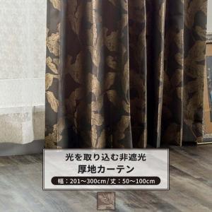 カーテン 安い アウトレット おしゃれ サイズオーダー 非遮光 幅201〜300cm×丈50〜100...