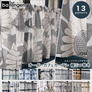 オーダーカフェカーテン 幅35〜100 丈51〜100 上部ロッドポケット 裾三つ巻き|igogochi