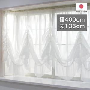 出窓カーテン 北欧 カフェ スタイルカーテン レースカーテン バルーンレースカーテン/トリコット 腰窓135/巾200〜270×丈90〜130|igogochi
