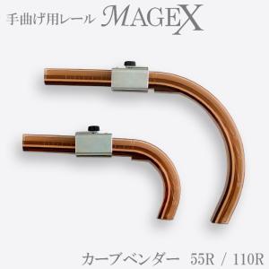 カーテンレール 手曲げ用 MAGEX 専用 カーブベンダー 1個|igogochi