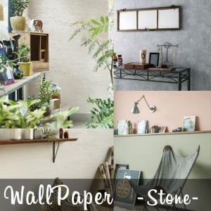 壁紙 シンコール BEST 石目調 のり付き壁紙 igogochi
