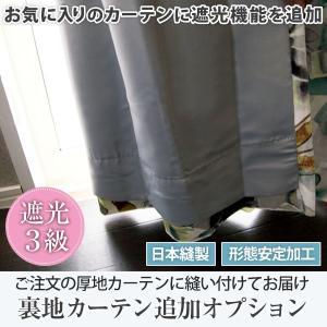 カーテン遮光裏地追加オプション 遮光でないデザインカーテンに 遮熱 断熱 既製サイズ巾100cm×丈225cm 2枚組/巾200cm×丈225cm 1枚|igogochi