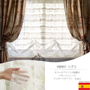 シェード バルーンシェードオーダー/I型コード式 シングル/インポートレースカーテン 幅61〜90cm×丈201〜240cm|igogochi