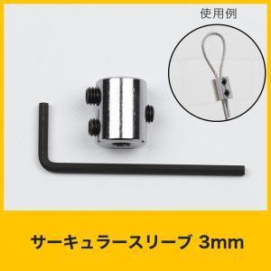 サーキュラースリーブ 3mm用 BYP-30C|igogochi