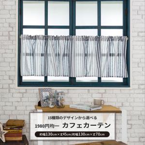 カフェカーテン リネンテイストサシェシリーズ ロッドポケット仕様/幅130cm×丈45・70cm|igogochi