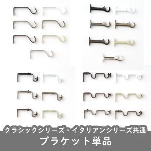 アイアンカーテンレール クラシックシリーズ用 正面付ブラケット 1個|igogochi