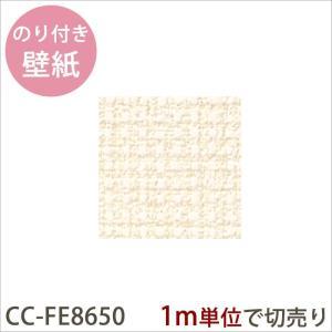 壁紙 生のり付きクロス 1m単位切り売り/CC-FE8650|igogochi