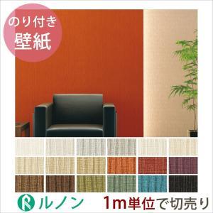 壁紙 生のり付きクロス ルノン 空気を洗う壁紙 不燃壁紙 1m単位切り売り/CC-RF3074〜CC-RF3091|igogochi