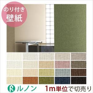 壁紙 生のり付きクロス ルノン 空気を洗う壁紙 不燃壁紙 1m単位切り売り/CC-RF3226〜CC-RF3245|igogochi