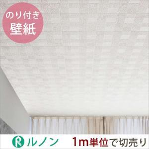 壁紙 生のり付きクロス ルノン 天井 壁紙 1m単位切り売り/CC-RF3604 igogochi