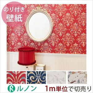 壁紙 生のり付きクロス ルノン ディズニープレミアムコレクション 壁紙 1m単位切り売り/CC-RPS1215,CC-RPS1216,CC-RPS1217,CC-RPS1218 igogochi