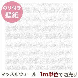 壁紙 生のり付きクロス ペットのいるお家に キズに強い消臭壁紙 マッスルウォール 1m単位切り売り/CC-TWP3001|igogochi