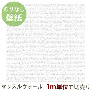 壁紙 のりなしクロス ペットのいるお家に キズに強い消臭壁紙 マッスルウォール 1m単位切り売り/CC-TWP3001|igogochi