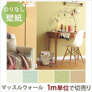 壁紙 のりなしクロス ペットのいるお家に キズに強い消臭壁紙 マッスルウォール 1m単位切り売り/CC-TWP3002,CC-TWP3003,CC-TWP3004,CC-TWP3005,CC-TWP3006|igogochi