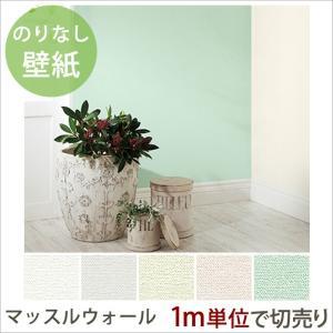 壁紙 のりなしクロス ペットのいるお家に キズに強い消臭壁紙 マッスルウォール 1m単位切り売り/CC-TWP3011,CC-TWP3012,CC-TWP3013,CC-TWP3014,CC-TWP3015|igogochi