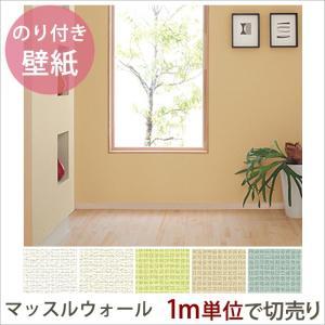 壁紙 生のり付きクロス ペットのいるお家に キズに強い消臭壁紙 マッスルウォール 1m単位切り売り/CC-TWP3016,CC-TWP3017,CC-TWP3018,CC-TWP3019,CC-TWP3020|igogochi