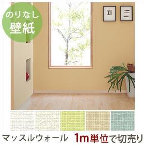 壁紙 のりなしクロス ペットのいるお家に キズに強い消臭壁紙 マッスルウォール 1m単位切り売り/CC-TWP3016,CC-TWP3017,CC-TWP3018,CC-TWP3019,CC-TWP3020|igogochi