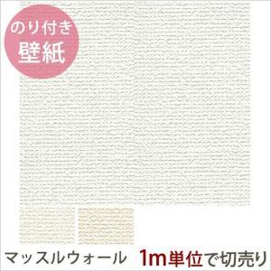 壁紙 生のり付きクロス ペットのいるお家に キズに強い消臭壁紙 マッスルウォール 1m単位切り売り/CC-TWP3021,CC-TWP3022,CC-TWP3023|igogochi