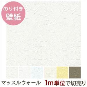 壁紙 生のり付きクロス ペットのいるお家に キズに強い消臭壁紙 マッスルウォール 1m単位切り売り/CC-TWP3050〜CC-TWP3055|igogochi