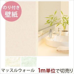 壁紙 生のり付きクロス ペットのいるお家に キズに強い消臭壁紙 マッスルウォール 1m単位切り売り/CC-TWP3100,CC-TWP3101|igogochi