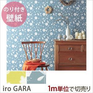 壁紙 生のり付きクロス 花柄やストライプ、モダン柄、北欧風などオシャレでかわいい壁紙 1m単位切り売り/CC-TWP3375,CC-TWP3376|igogochi