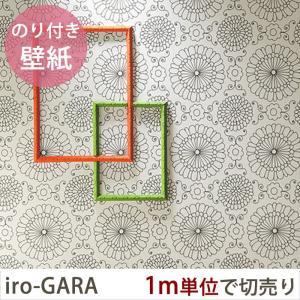 壁紙 生のり付きクロス 花柄やストライプ、モダン柄、北欧風などオシャレでかわいい壁紙 1m単位切り売り/CC-TWP3408|igogochi