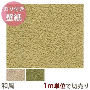 壁紙 生のり付きクロス 和風壁紙 1m単位切り売り/CC-TWP3550,CC-TWP3551,CC-TWP3552 igogochi