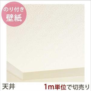 壁紙 生のり付きクロス 天井用壁紙 1m単位切り売り/CC-TWP3556|igogochi