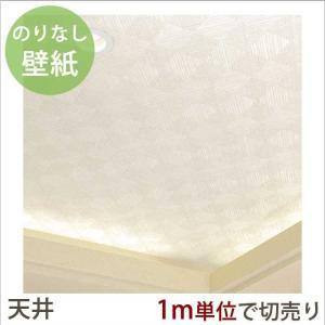 壁紙 のりなしクロス 天井用壁紙 1m単位切り売り/CC-TWP3558|igogochi