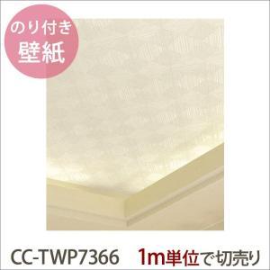 壁紙 生のり付きクロス 天井用壁紙 1m単位切り売り/CC-TWP7366|igogochi