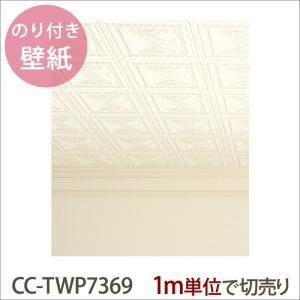 壁紙 生のり付きクロス 天井用壁紙 1m単位切り売り/CC-TWP7369|igogochi