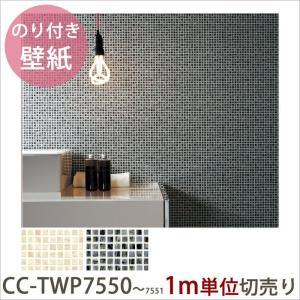 壁紙 生のり付きクロス 水廻り用壁紙 1m単位切り売り/CC-TWP7550,CC-TWP7551|igogochi