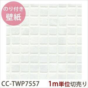 壁紙 生のり付きクロス 水廻り用壁紙 1m単位切り売り/CC-TWP7557|igogochi
