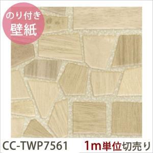 壁紙 生のり付きクロス 水廻り用壁紙 1m単位切り売り/CC-TWP7561|igogochi