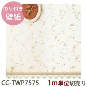 壁紙 生のり付きクロス 水廻り用壁紙 1m単位切り売り/CC-TWP7575|igogochi