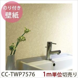 壁紙 生のり付きクロス 水廻り用壁紙 1m単位切り売り/CC-TWP7576|igogochi