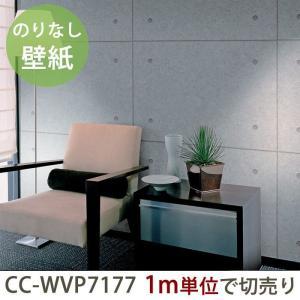 壁紙 のりなしクロス 不燃認定 コンクリート柄壁紙 1m単位切り売り/CC-WVP7177|igogochi