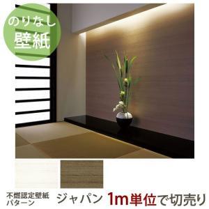 壁紙 のりなしクロス 東リ 不燃認定壁紙 和柄パターン「ジャパン」 1m単位切り売り/CC-WVP9012,CC-WVP9013|igogochi