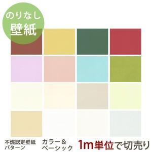 壁紙 のりなしクロス 不燃認定 カラー&ベーシック壁紙 1m単位切り売り/CC-WVP9147〜CC-WVP9162|igogochi