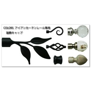 アイアンカーテンレール クラシックシリーズ オーダータイプ用 装飾キャップ 1個|igogochi