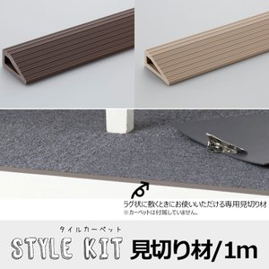 サンゲツ タイルカーペット STYLE KIT スタイルキット 見切り材 1m 4本セット|igogochi