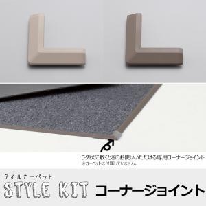 サンゲツ タイルカーペット STYLE KIT スタイルキット  コーナージョイント 4個セット|igogochi
