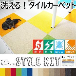 サンゲツ タイルカーペット STYLE KIT スタイルキット  ループタイプ 40×40cm 2枚セット|igogochi