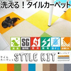 サンゲツ タイルカーペット STYLE KIT スタイルキット カットタイプ 40×40cm 2枚セット|igogochi