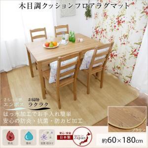 クッションフロアラグマット キッチンマット 木目柄 60×180cm|igogochi