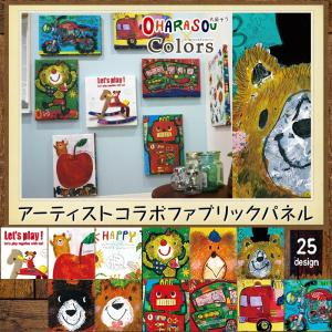 ファブリックパネル カラーズオリジナル アーティスト「大原 そう」コラボファブリックボード BEAR|igogochi