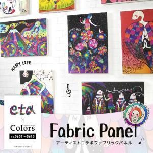 ファブリックボード アーティスト「Eta エタ」ファブリックパネル アートパネル|igogochi