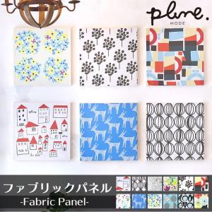 ファブリックボード アーティスト「Plune.mode」ファブリックパネル アートパネル|igogochi