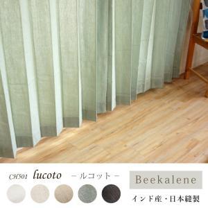 カーテン おしゃれ リネン風 ナチュラル CH501 ルコット サイズオーダー巾45〜100cm×丈50〜100cm 1枚|igogochi
