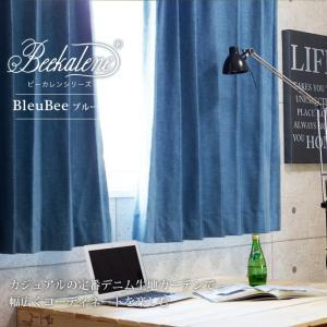 カーテン リネン風デニムカーテン CH503 ブルービー/ 既製サイズ幅100cm×丈225cm 2枚組/幅150・200cm×丈225cm 1枚|igogochi